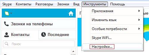 Як видалити повідомлення в скайпі (листування)?