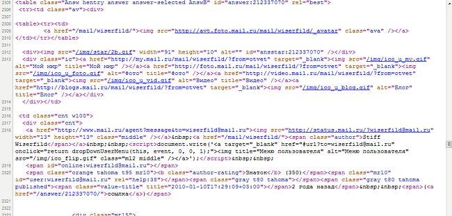 Як дізнатися html-код сайту (сторінки)?