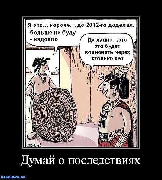 Кінця світу в 2012 році не буде. Чому?