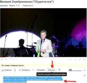 Як вставити відео з youtube на свій сайт?