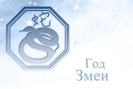 Загальний гороскоп на 2013 рік змії!