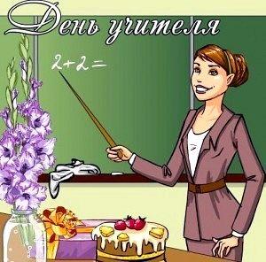 Свято - день учителя!