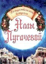 Різдвяні зустрічі Алли Пугачової 2015